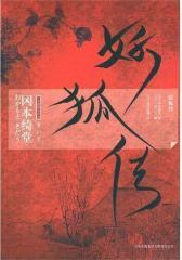 妖狐传:冈本绮堂系列推理小说(试读本)