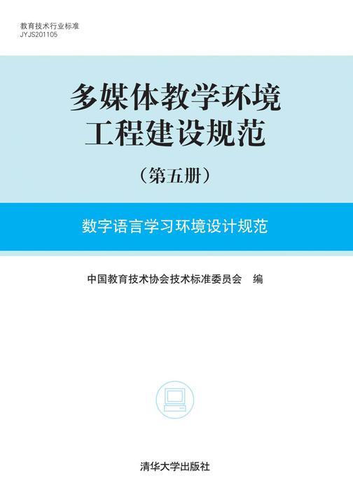 多媒体教学环境工程建设规范(第五册)数字语言学习环境设计规范(仅适用PC阅读)