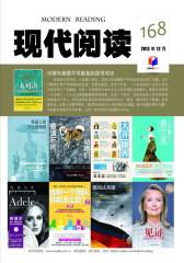 现代阅读 月刊 2013年12月(电子杂志)(仅适用PC阅读)