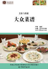 [3D电子书]圣才学习网·美食与保健:大众菜谱(仅适用PC阅读)