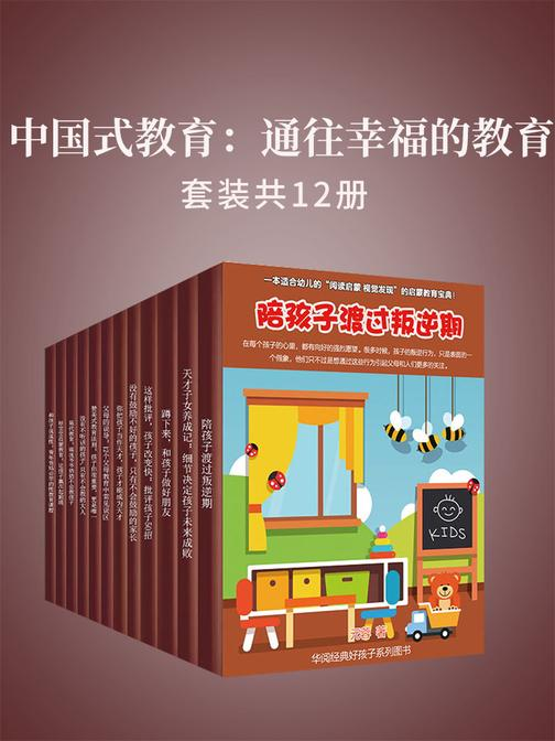 中国式教育:通往幸福的教育(套装共12册)