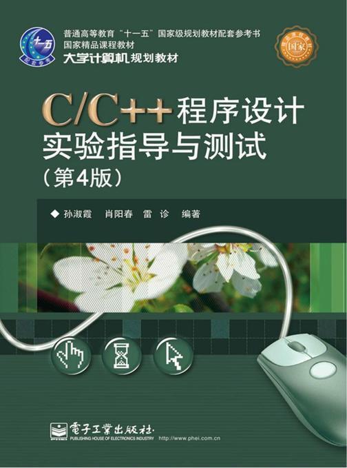 C C++程序设计实验指导与测试(第4版)