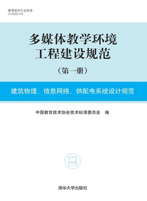 多媒体教学环境工程建设规范(第一册)建筑物理、信息网络、供配电系统设计规范