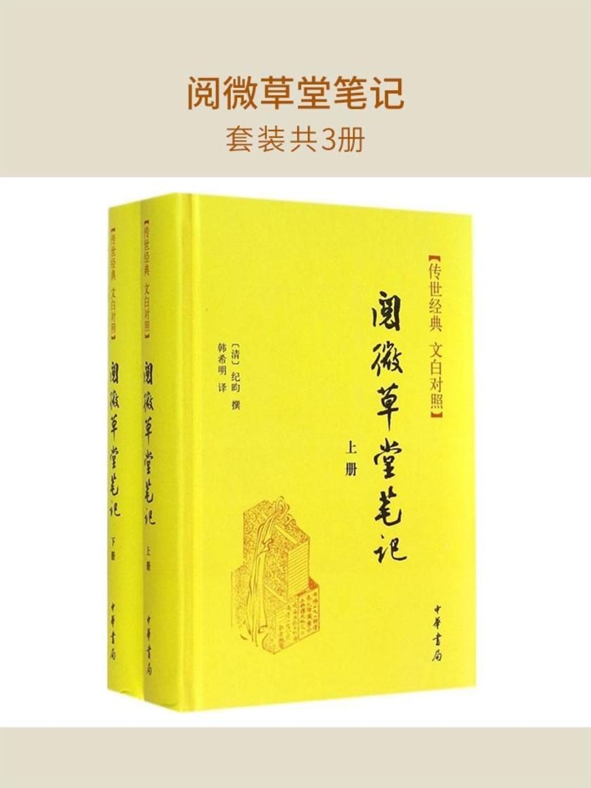 阅微草堂笔记(套装共2册)