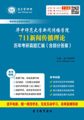 华中师范大学新闻传播学院711新闻传播理论历年考研真题汇编(含部分答案)