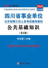 中公2018四川省事业单位公开招聘工作人员考试辅导教材:公共基础知识