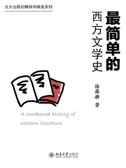 最简单的西方文学史(北大出版社畅销书精选系列)