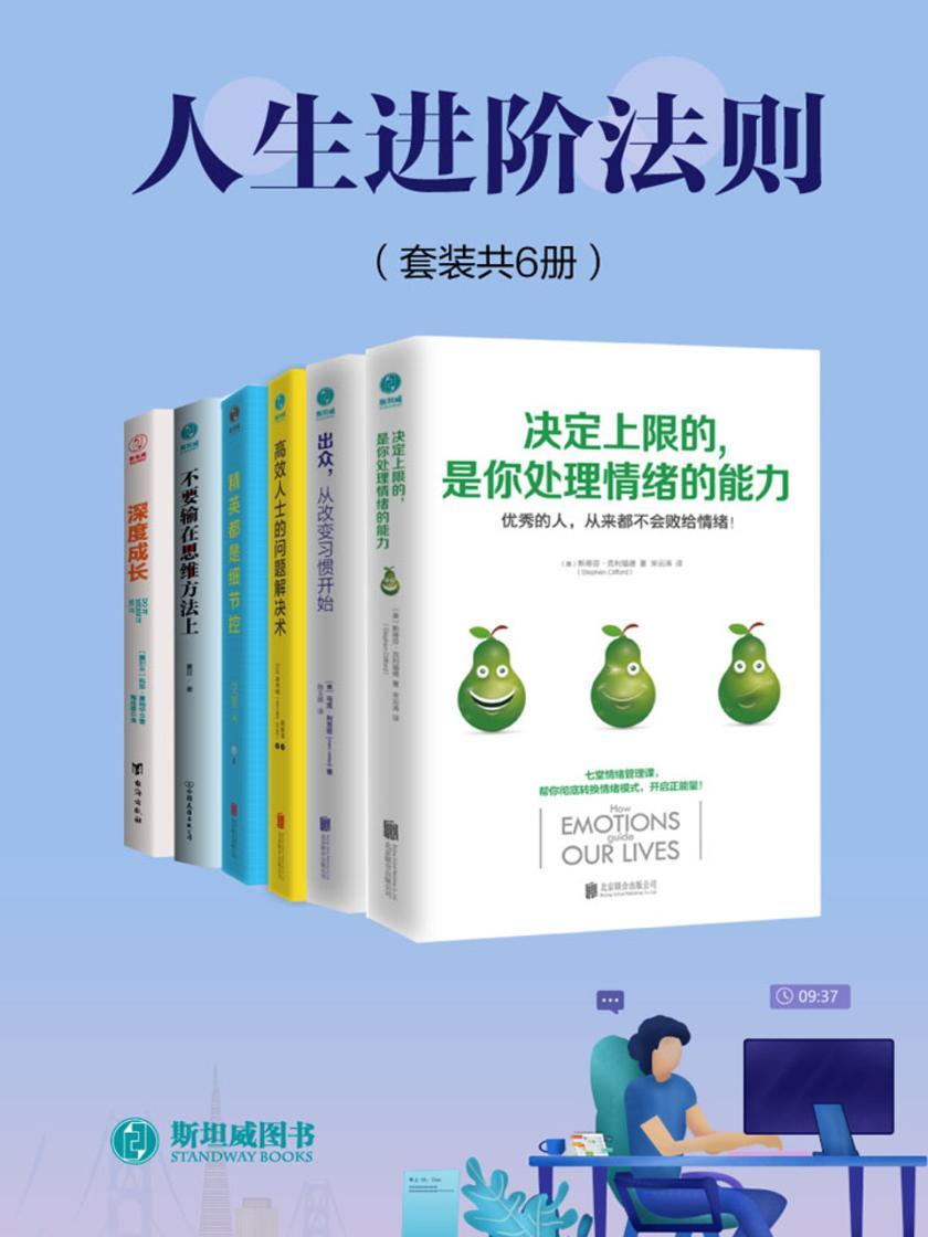 人生进阶法则(套装共6册)