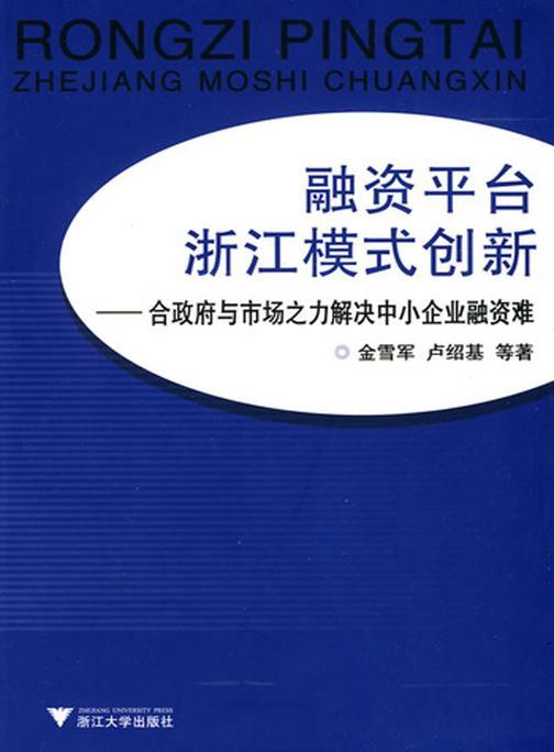 融资平台浙江模式创新:合政府与市场之力解决中小企业融资难