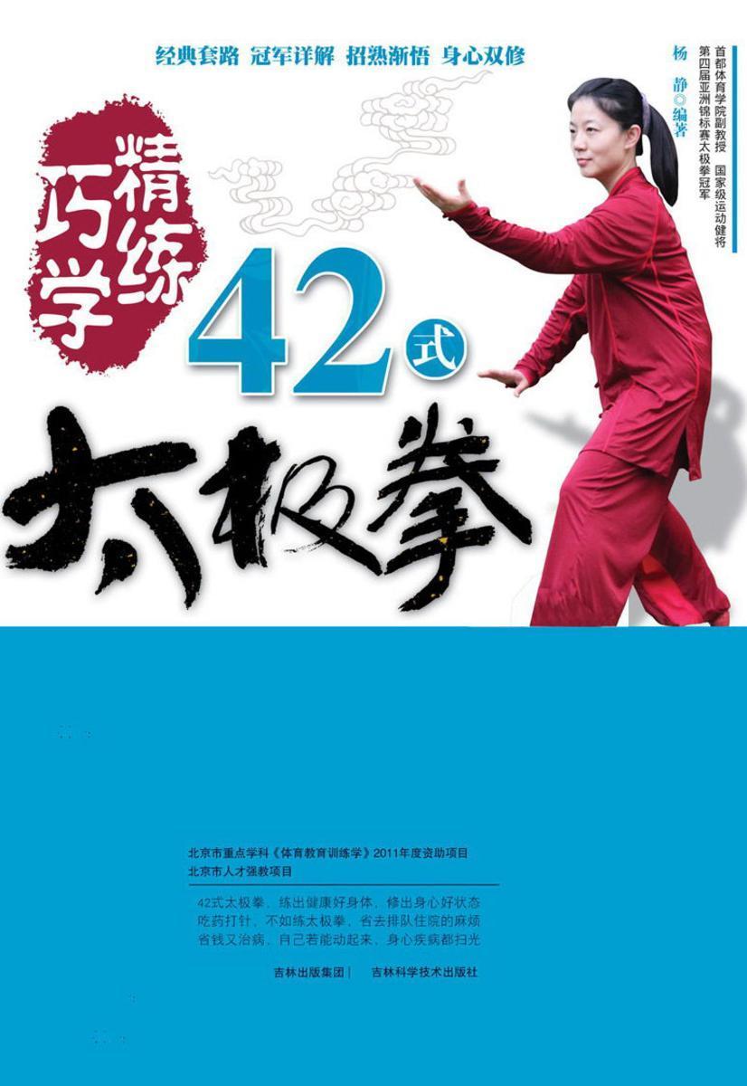 巧学精练42式太极拳(仅适用PC阅读)