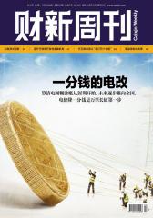 财新周刊 2015年第4期 总第639期(电子杂志)