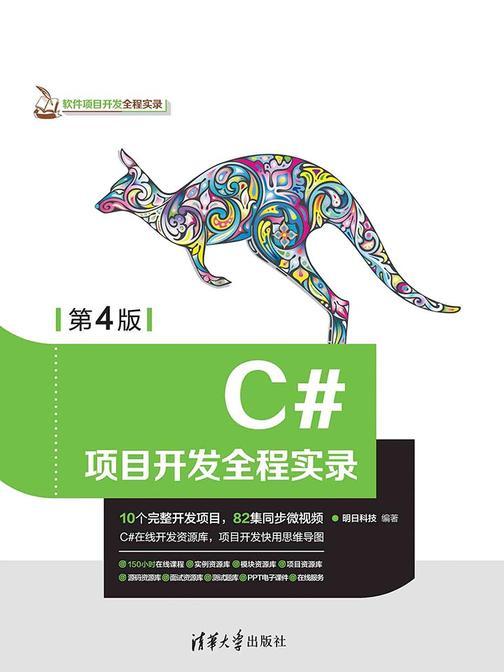 C#项目开发全程实录(第4版)