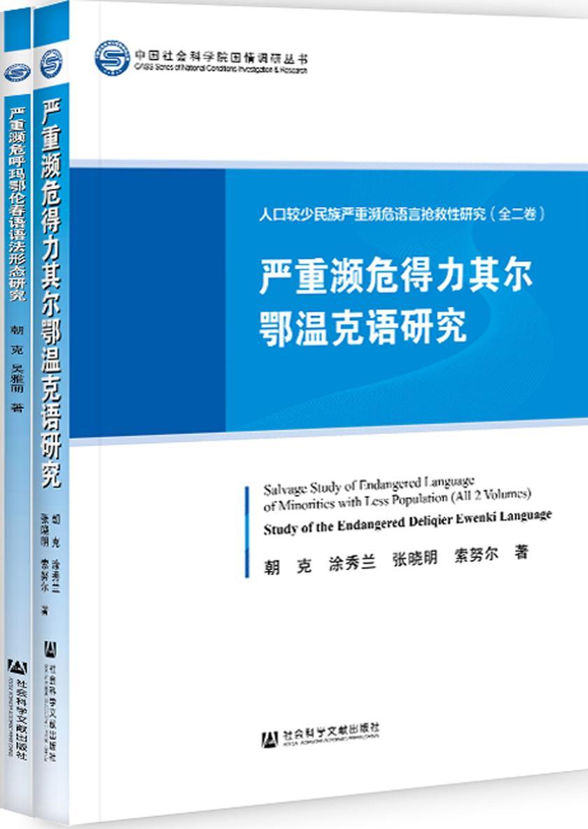 人口较少民族严重濒危语言抢救性研究(全2卷)