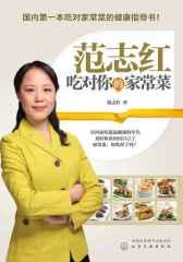 范志红--吃对你的家常菜