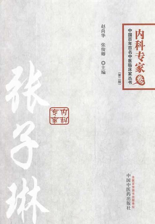 张子琳(中国百年百名中医临床家丛书)