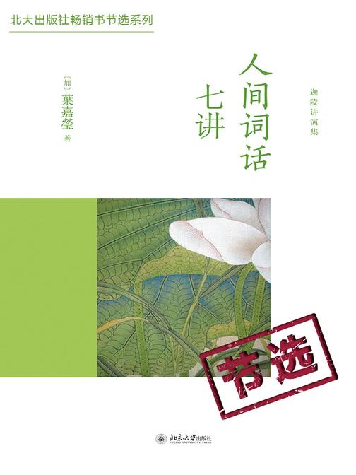 人间词话七讲(北大出版社畅销书节选系列)