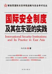 国际安全制度及其在东亚的实践(试读本)