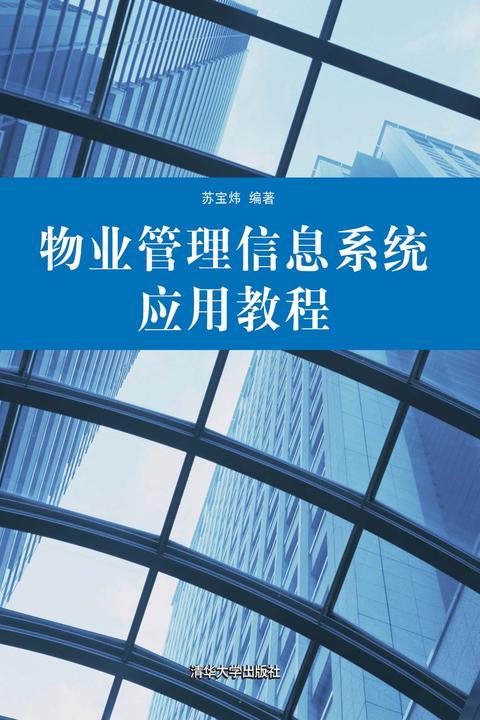 物业管理信息系统应用教程(仅适用PC阅读)