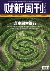财新周刊 2015年第7期 总第642期(电子杂志)