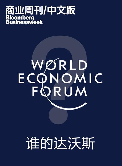 商业周刊中文版:谁的达沃斯(电子杂志)