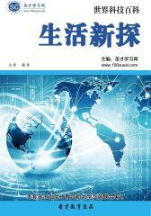 [3D电子书]圣才学习网·世界科技百科:生活新探(仅适用PC阅读)
