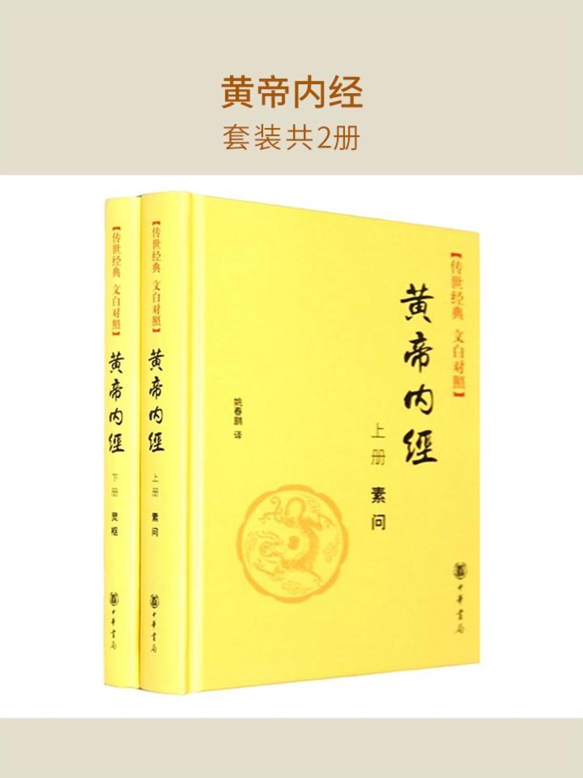 黄帝内经(套装共2册)