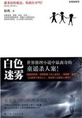 《白色迷雾》( 离奇的童谣杀人案!)(试读本)