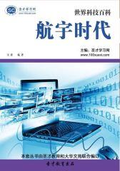 [3D电子书]圣才学习网·世界科技百科 :航宇时代(仅适用PC阅读)