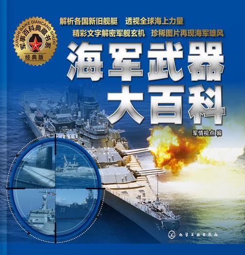 海军武器大百科