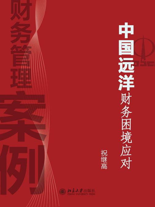 财务管理案例:中国远洋财务困境应对