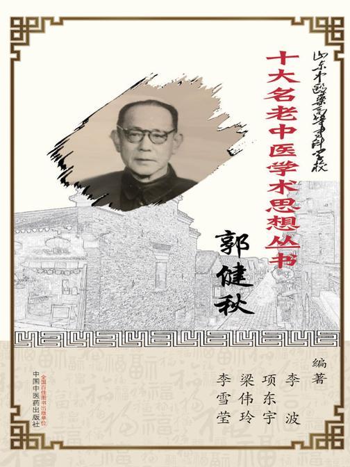 山东中医药高等专科学校十大名老中医学术思想丛书·郭健秋