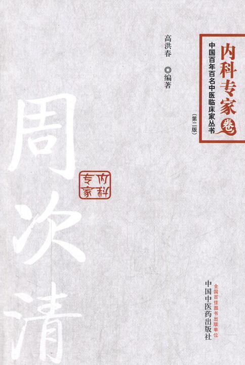 周次清(中国百年百名中医临床家丛书)