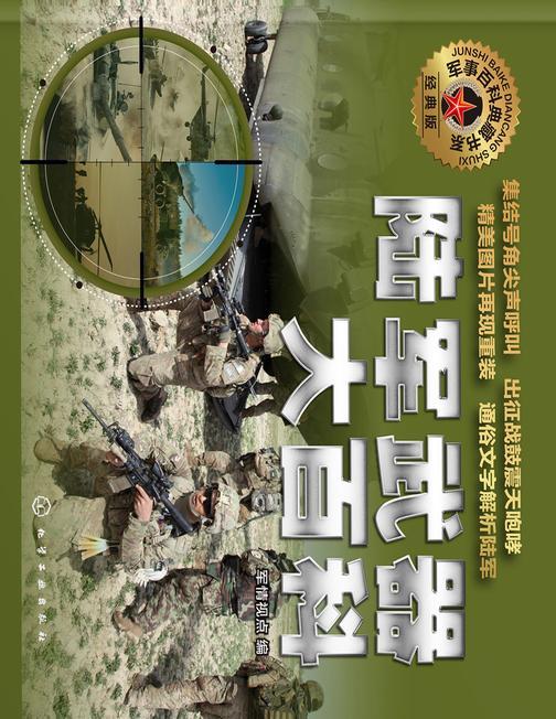 陆军武器大百科