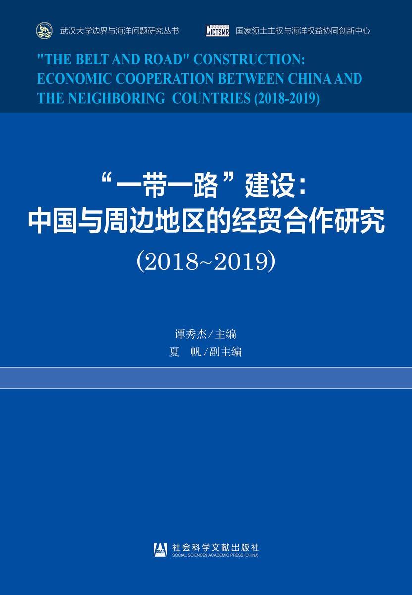 """""""一带一路""""建设:中国与周边地区的经贸合作研究(2018~2019)"""