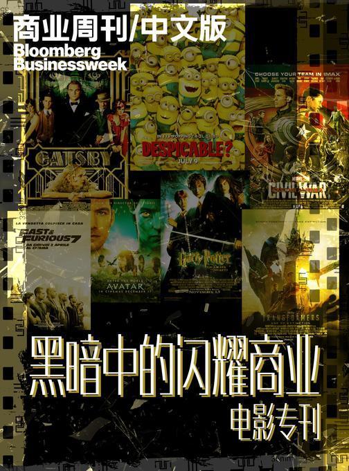 商业周刊中文版:黑暗中的闪耀商业-电影专刊(电子杂志)