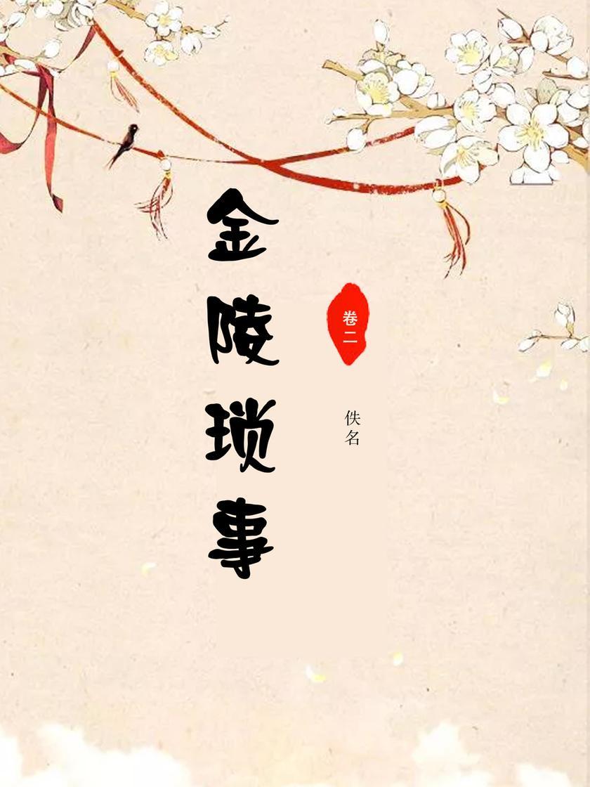 金陵琐事(卷二)