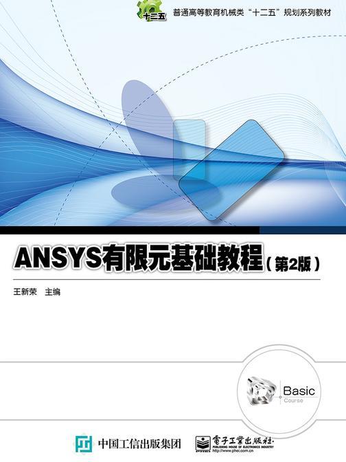ANSYS有限元基础教程(第2版)