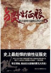 狼性征服:蒙古帝国    四百年(壹)(试读本)