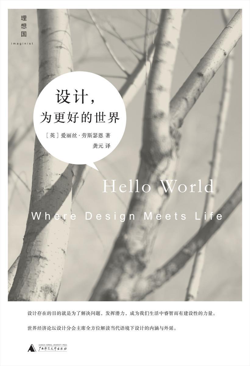 设计,为更好的世界