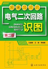 电气二次回路识图(第二版)
