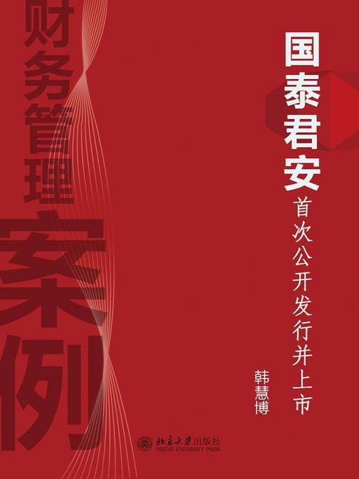 财务管理案例:国泰君安首次公开发行并上市
