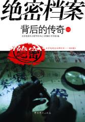绝密档案背后的传奇(二)(试读本)