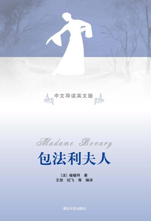 包法利夫人(中文导读英文版)