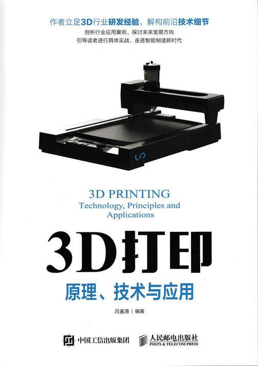 3D打印——原理、技术与应用