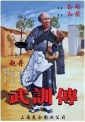 武训传(影视)