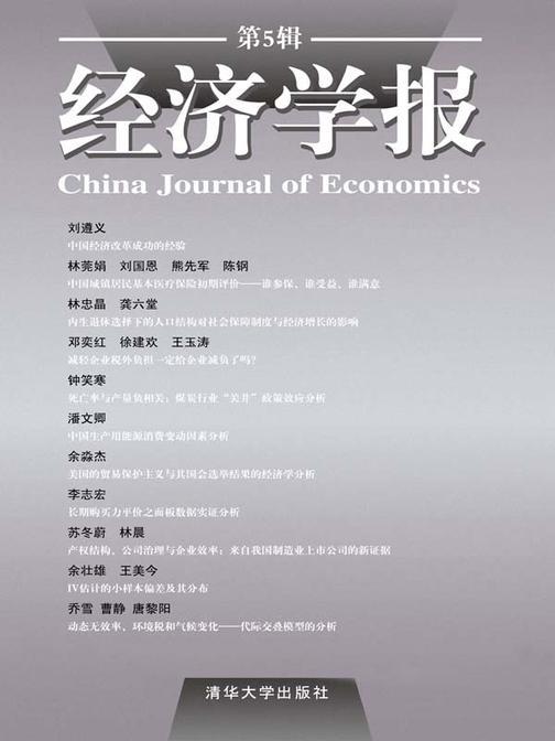 经济学报.第5辑(仅适用PC阅读)