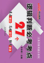 中公公务员联考提分系列:逻辑判断必考考点27个