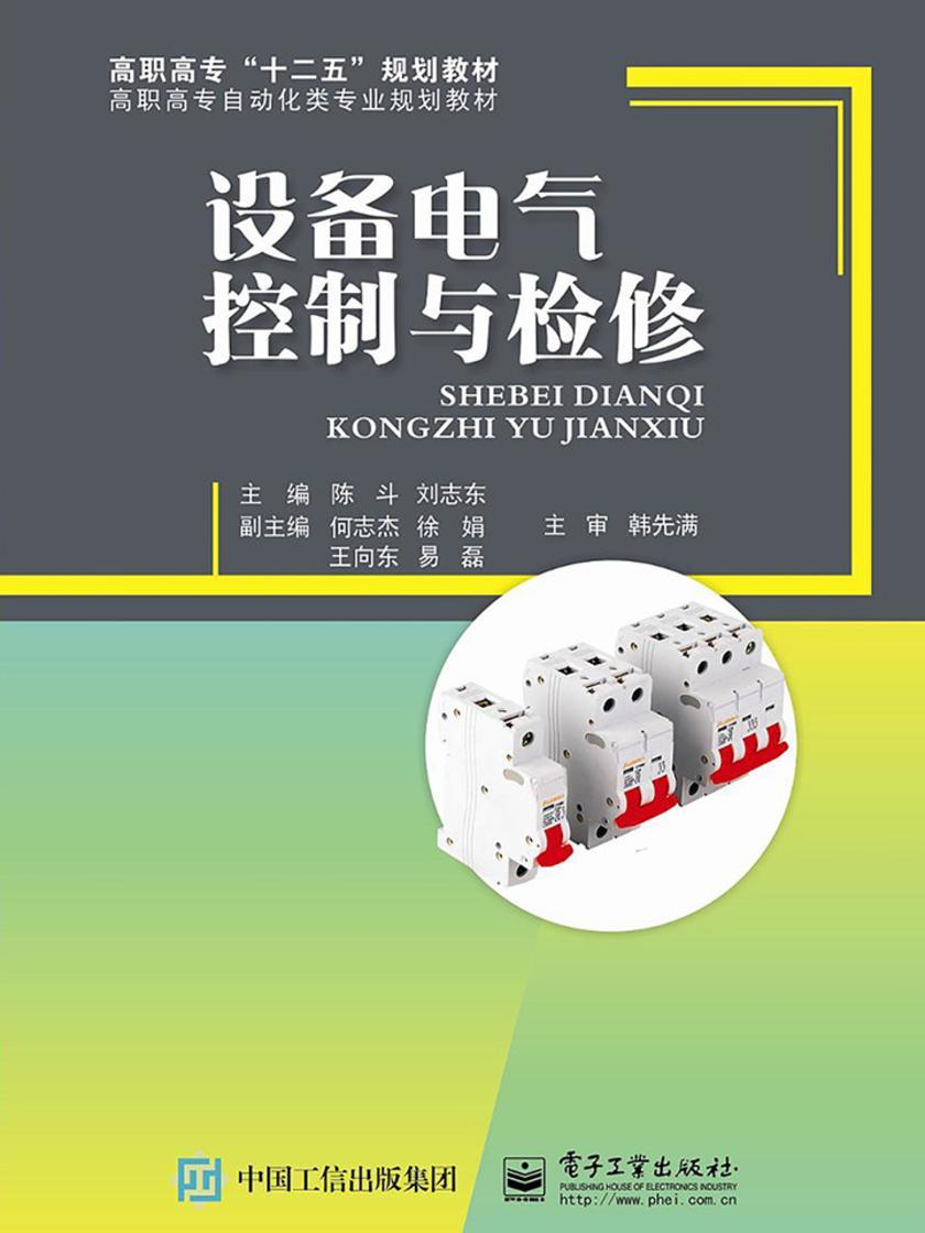 设备电气控制与检修