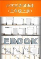小学古诗词诵读(三年级上册)