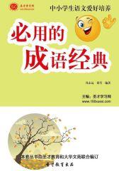 [3D电子书]圣才学习网·中小学生语文爱好培养:必用的成语经典(仅适用PC阅读)